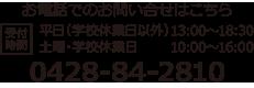 お電話でのお問い合せはこちら 0428-84-2810